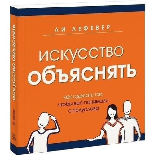 обложка книги искусство объяснять