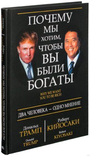 обложка книги почему мы хотим чтобы вы были богаты