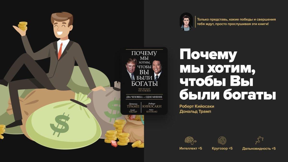 7 выводов из книги «Почему мы хотим, чтобы вы были богаты»