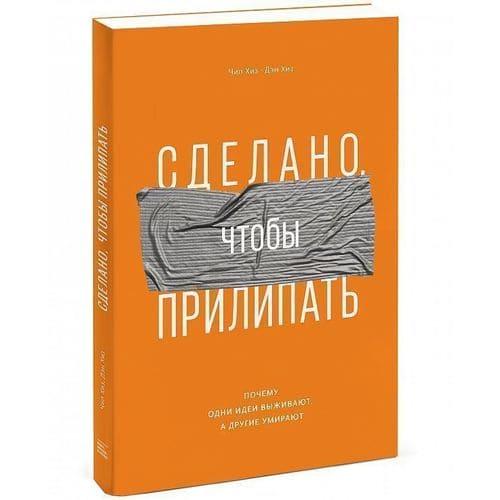 обложка книги сделано чтобы прилипать