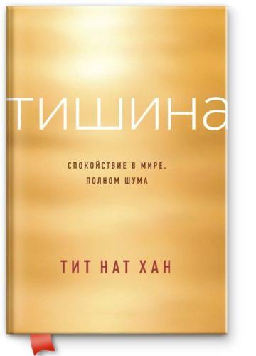 обложка книги тишина тит нат хан