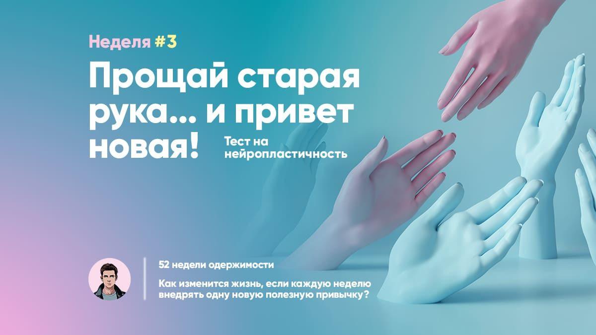 Привычка 3. Развиваю нейропластичность левой рукой
