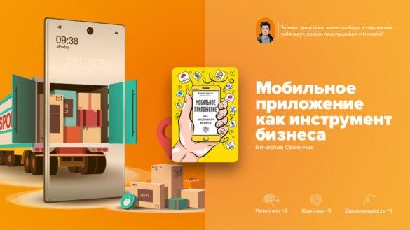 бесплатный разбор книги мобильное приложение как инструмент бизнеса
