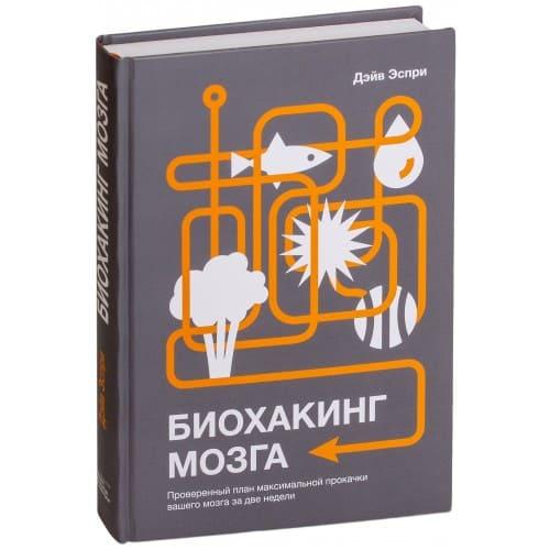 обложка книги биохакинг мозга