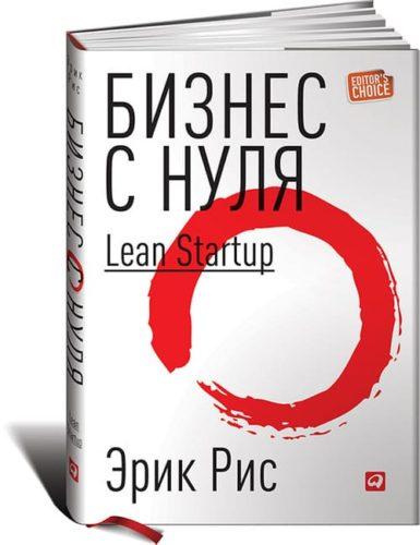 обложка книги бизнес с нуля