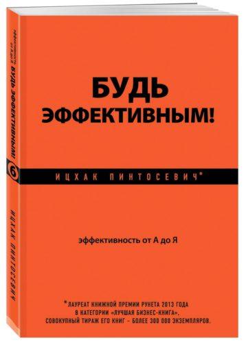 обложка книги будь эффективным