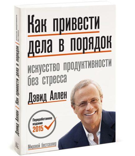 обложка книги как привести дела в порядок