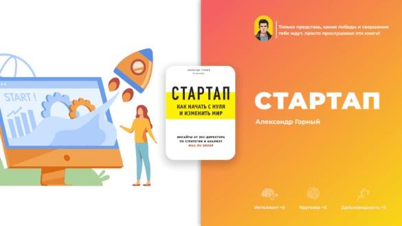 разбор книги стартап как начать с нуля и изменить мир александр горный