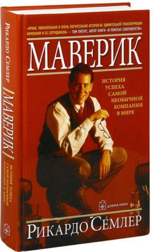 обложка книги маверик история успеха самой необычной компании в мире Semco