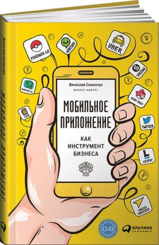 обложка книги мобильное приложение как инструмент бизнеса