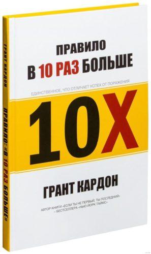 обложка книги в 10 раз больше