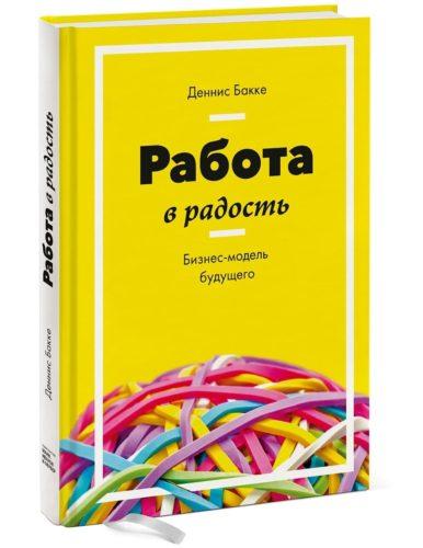 обложка книги работа в радость