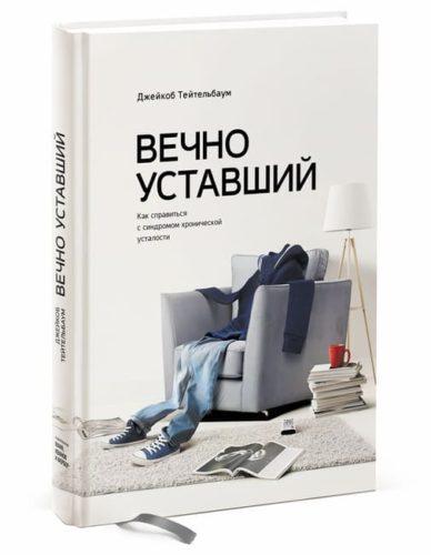 обложка книги вечно уставший
