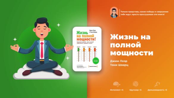 разбор книги жизнь на полной мощности управление энергией