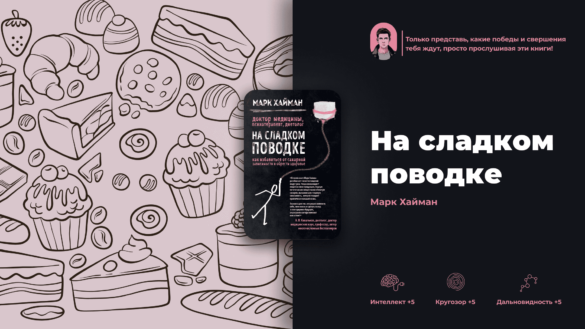 разбор книги на сладком поводке как избавиться от сахарной зависимости