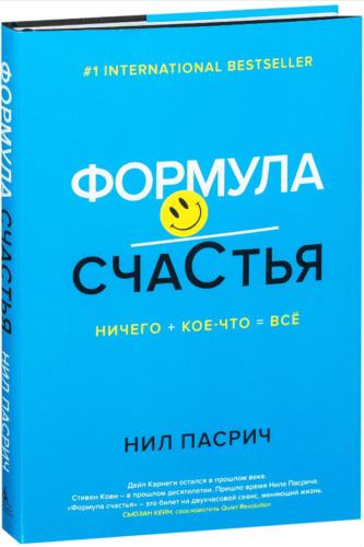 обложка книги формула счастья