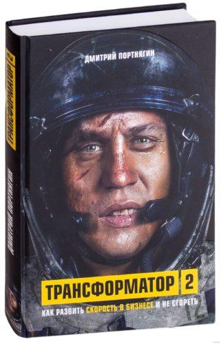 обложка книги трансформатор 2