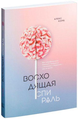 обложка книги восходящая спираль