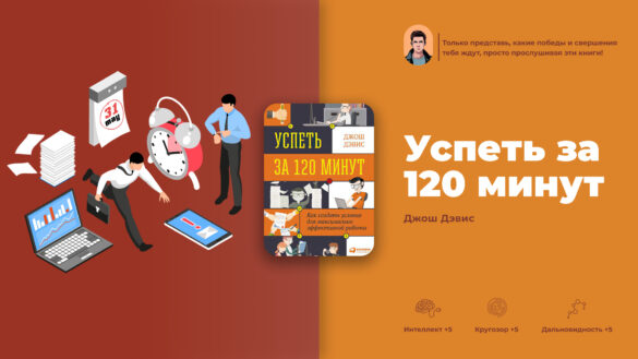 бесплатный разбор книги успеть за 120 минут
