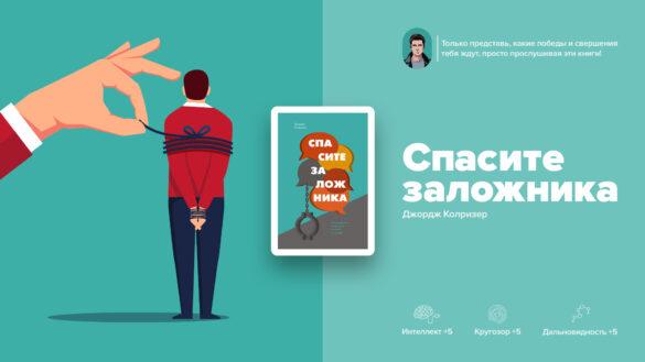 бесплатный разбор книги спасите заложника