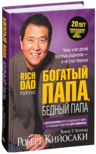обложка книги богатый папа бедный папа кийосаки