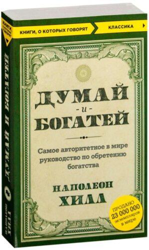 обложка книги думай и богатей наполеон хилл