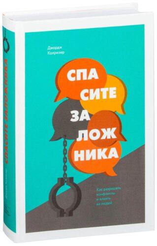 обложка книги спасите заложника