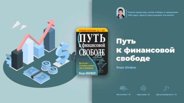 бесплатный разбор книги путь к финансовой свободе бодо шефер