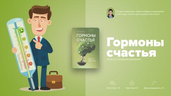 бесплатный разбор книги гормоны счастья