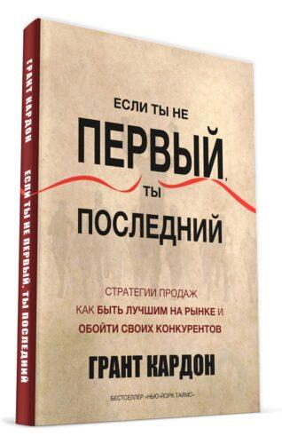 обложка книги если ты не первый ты последний грант кардон