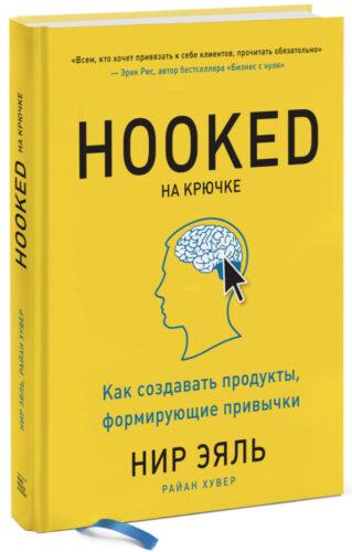 обложка книги на крючка hooked нир эяль