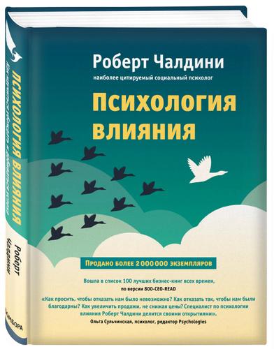 обложка книги психология влияния роберт чалдини