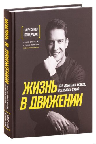 обложка книги жизнь в движении александр кондрашов