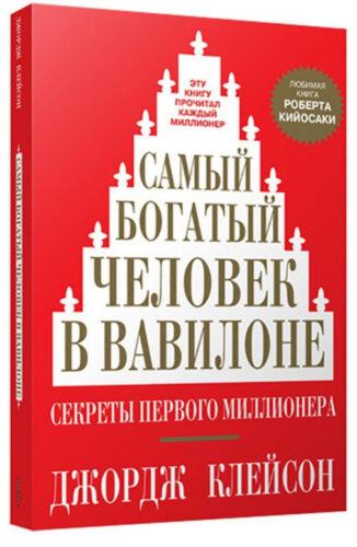 обложка книги самый богатый человек в вавилоне